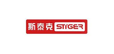 斯泰克 Stiger