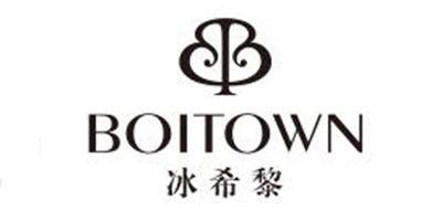 冰希黎 BOITOWN
