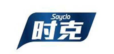 时克 Sayclo