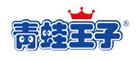 青蛙王子是什么牌子_青蛙王子品牌是什么档次?