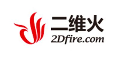 二维火 2DFIRE