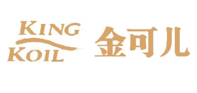 金可儿 KING KOIL