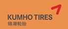 锦湖轮胎 kumhotire
