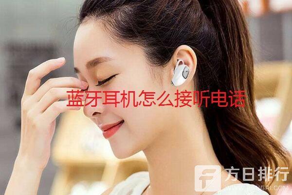 蓝牙耳机怎么接听电话