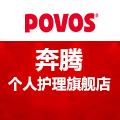 POVOS奔腾个人护理旗舰店
