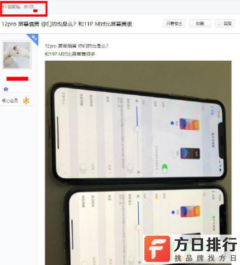 iPhone12屏幕发黄怎么办 iPhone12屏幕发黄正常吗