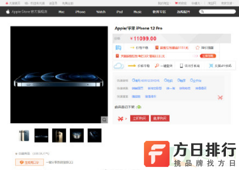 苹果天猫旗舰店下架iPhone12系列真的吗2