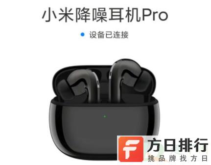 小米降噪耳机pro配置 小米降噪耳机pro多少钱2021