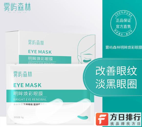 去黑眼圈眼膜哪个牌子好 有效去眼袋黑眼圈的眼贴推荐