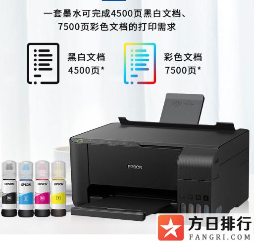 爱普生L4166打印机好用吗 爱普生L4166打印机怎么样