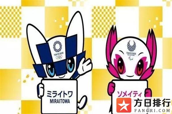 东京奥运会的吉祥物是什么 东京奥运会首场比赛开赛