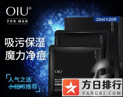 OIU男士洗面奶怎么样 OIU男士护肤品真的好用吗