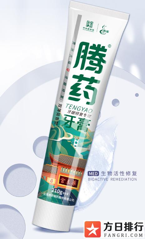 腾药牙膏怎么样 腾药牙膏功效与作用