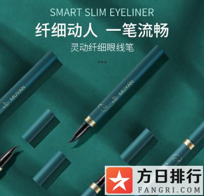 目颜眼线笔怎么样 目颜眼线笔值得入手吗