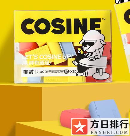 咖数Cosine冻干咖啡好喝吗 咖数Cosine冻干咖啡怎么样