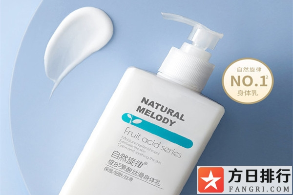自然旋律身体乳怎么使用 自然旋律身体乳能涂脸吗