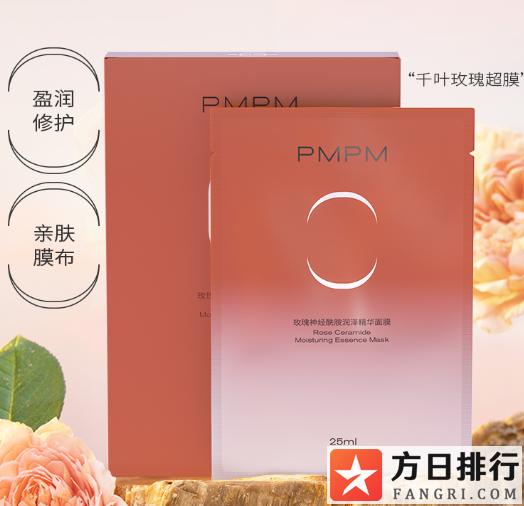 PMPM千叶玫瑰面膜好不好 PMPM千叶玫瑰面膜怎么样
