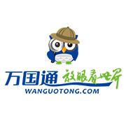 万国通北京国际旅行社