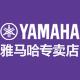 yamaha雅马哈超音专卖店