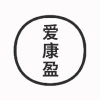 爱康盈旗舰店