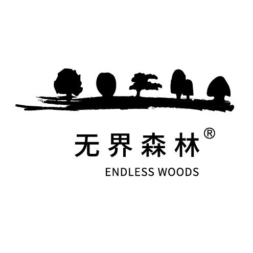 无界森林旗舰店