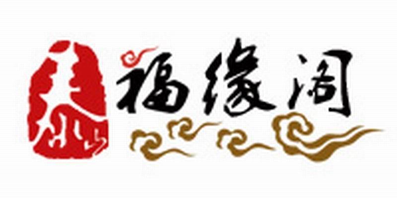 泰山福缘阁旗舰店